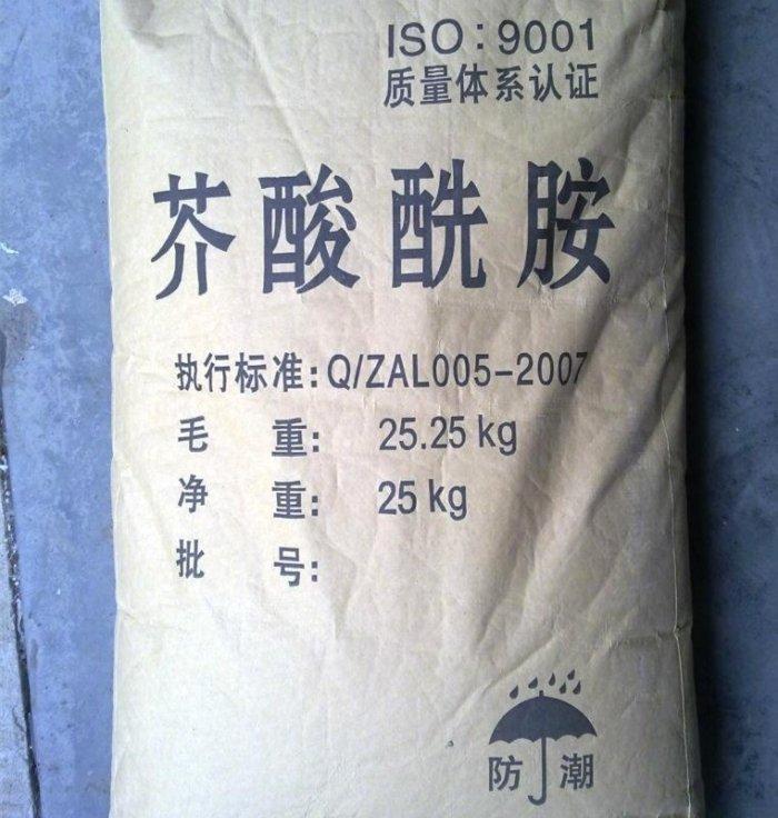 Cis-13-Docosenoamide CAS 112-84-5